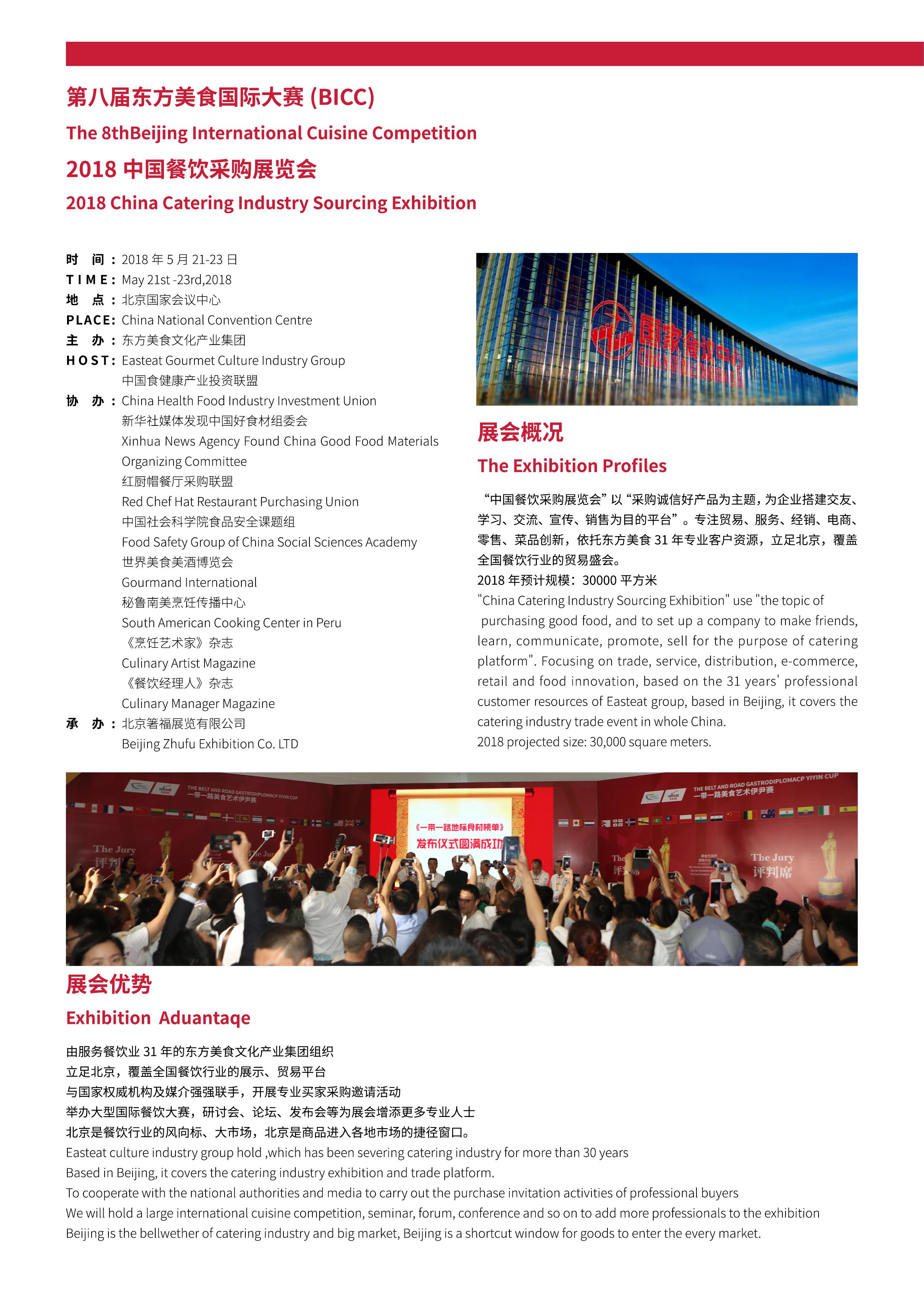 第八届东方美食国际大赛(BICC)&2018中国餐饮采购展览会
